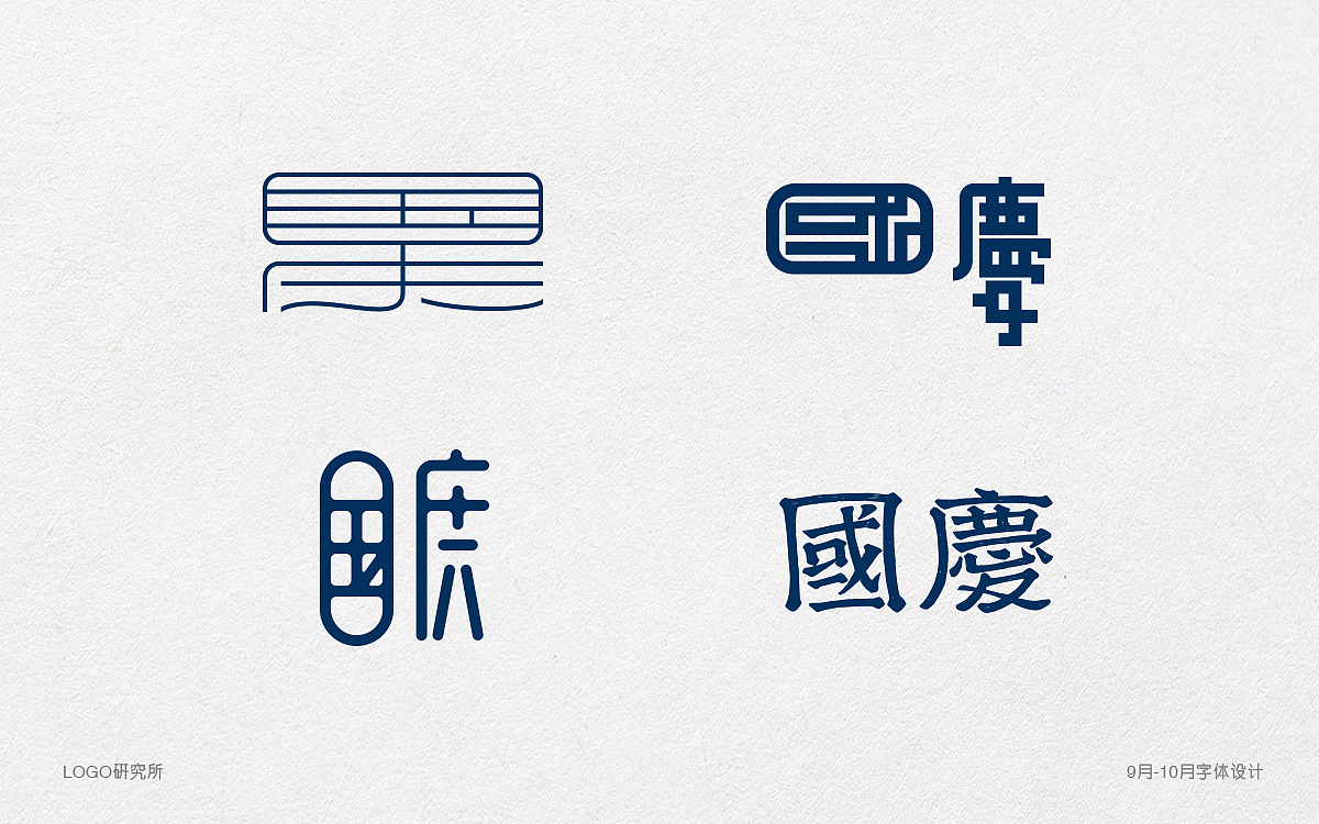 28P Chinese font style LOGO Research Institute