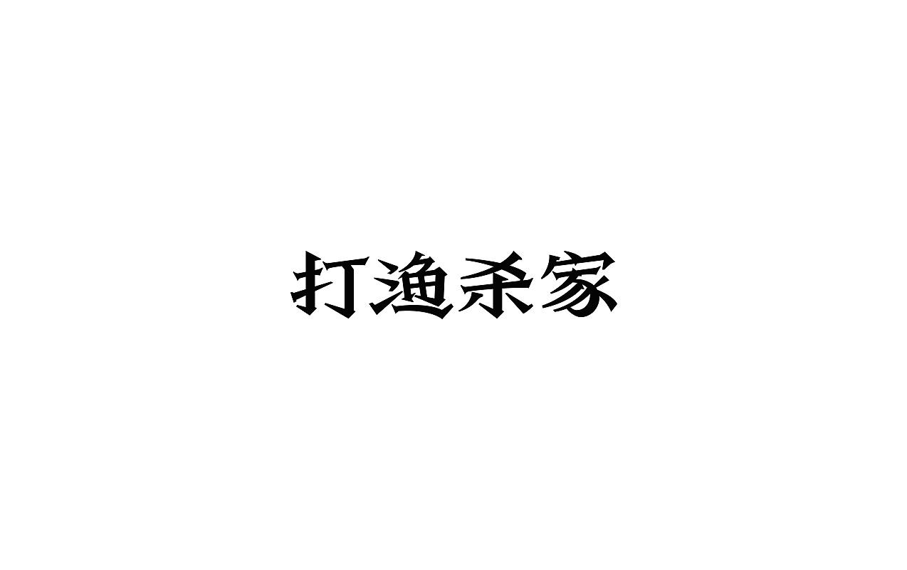 chinesefontdesign.com 2017 12 01 13 03 28 079282 20P Creative Chinese font logo design scheme #.73
