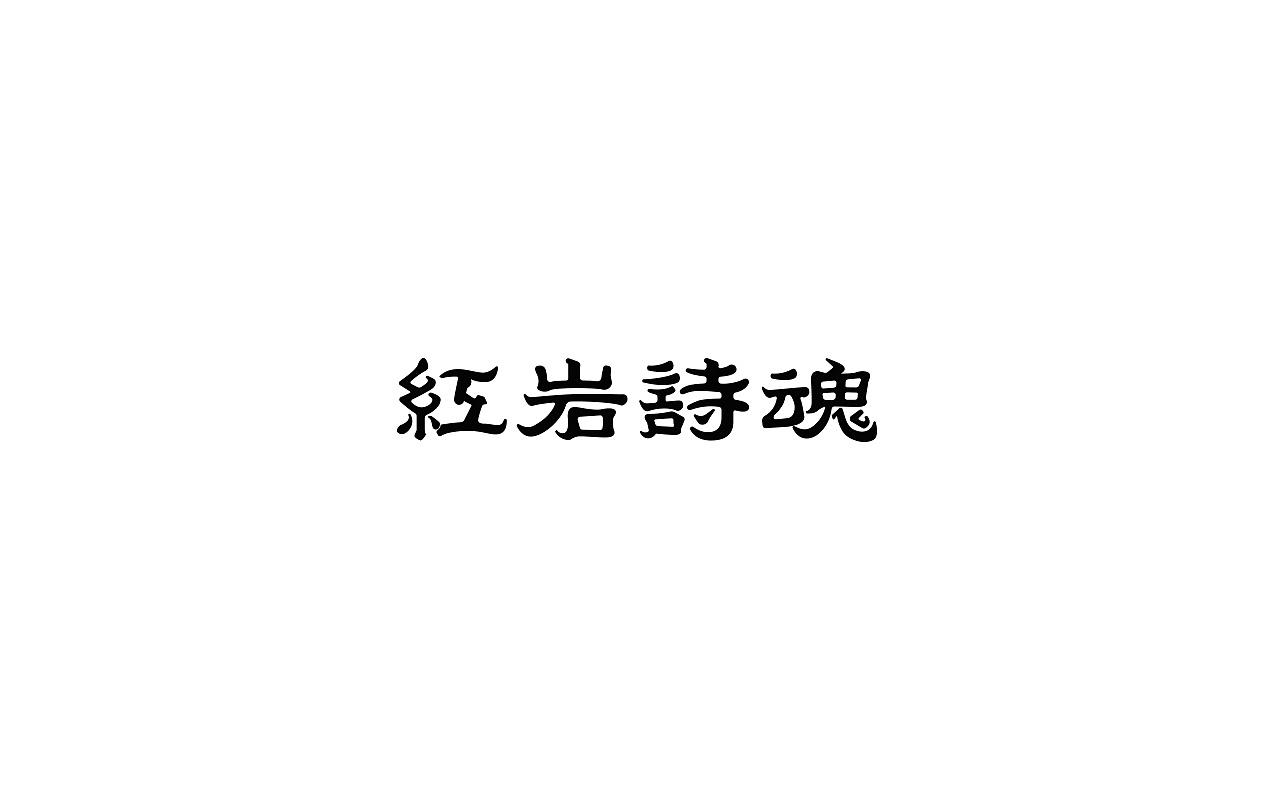 chinesefontdesign.com 2017 12 01 13 03 31 728131 20P Creative Chinese font logo design scheme #.73