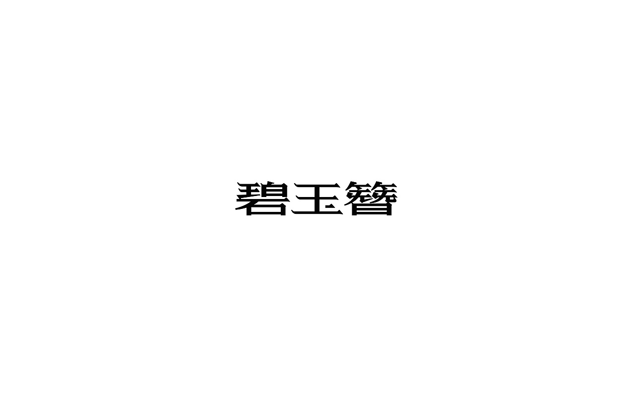 chinesefontdesign.com 2017 12 01 13 03 40 730554 20P Creative Chinese font logo design scheme #.73