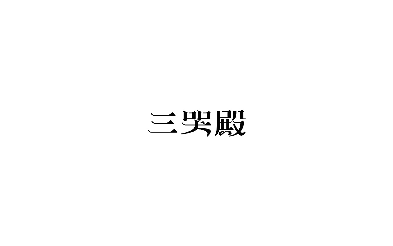 20P Creative Chinese font logo design scheme #.73