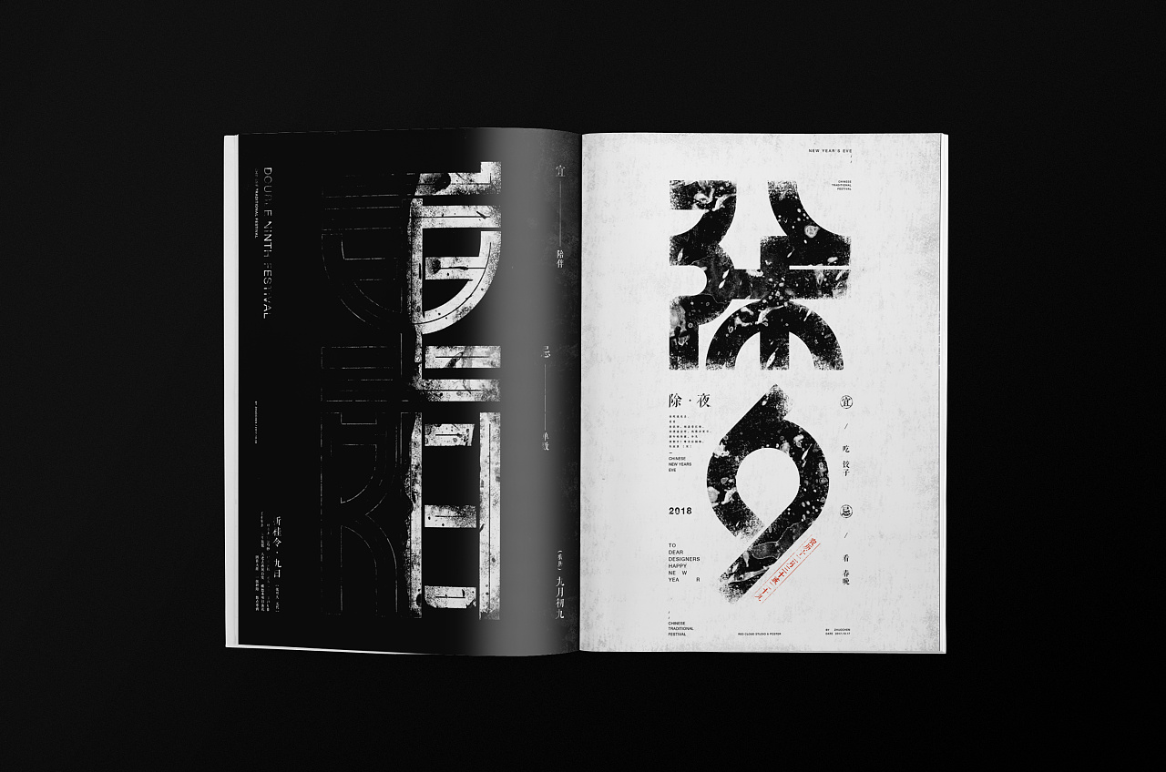 14P Typography - 7&1 - Concept Chinese font design