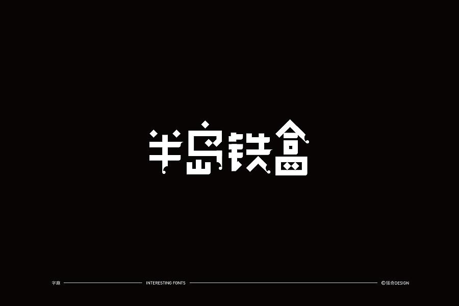 chinesefontdesign.com 2017 12 01 13 17 58 151382 15P Creative Chinese font logo design scheme #.74