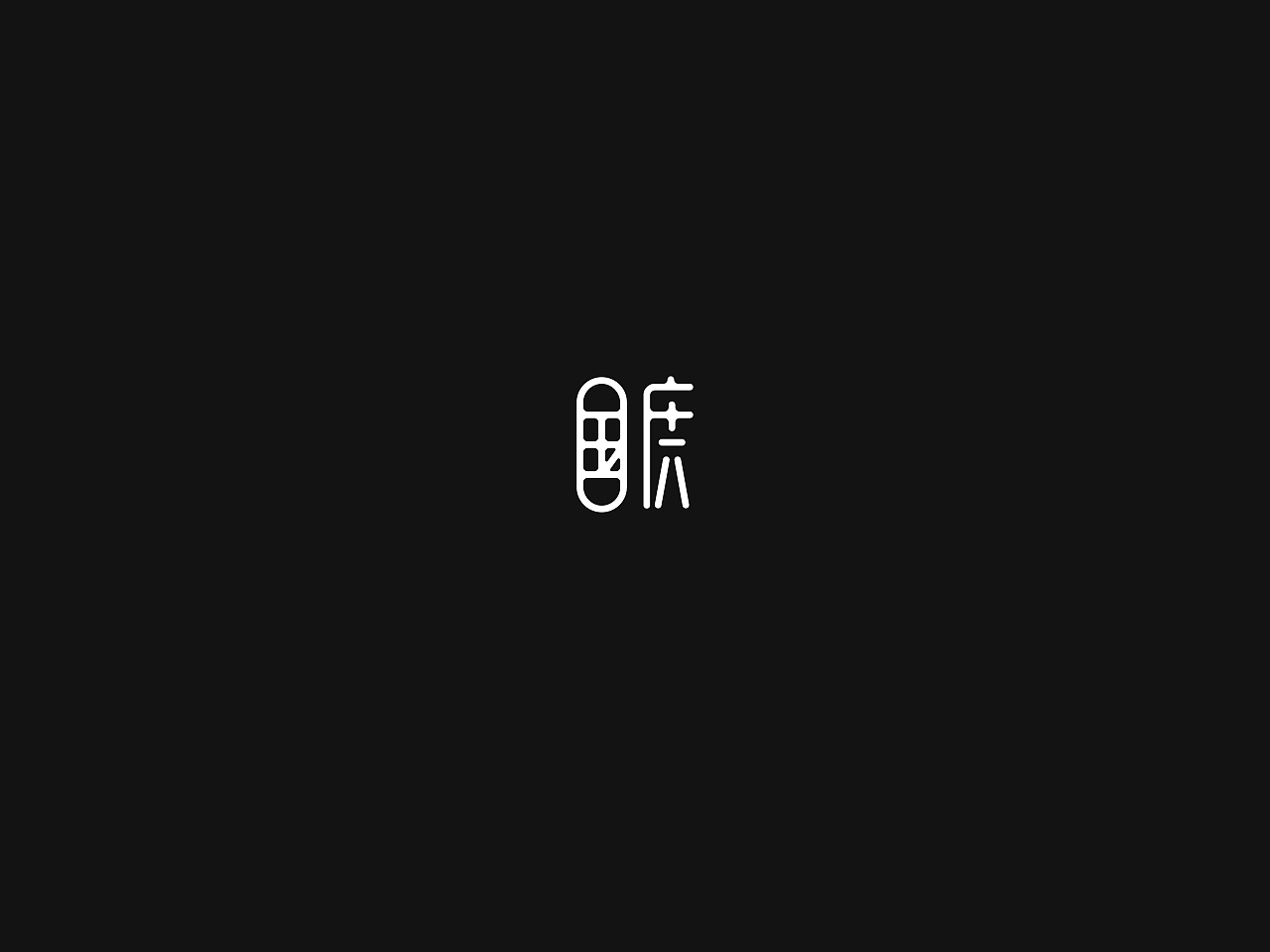 8P '国庆' National Day Chinese font style transformation design