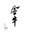 12 zodiac -chinese brush calligraphy design