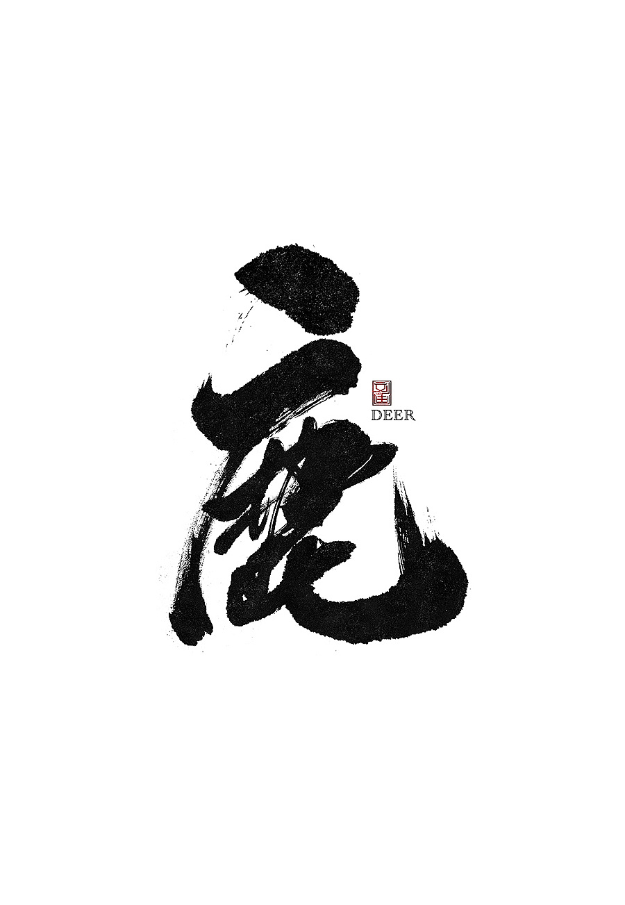 21P Chinese traditional calligraphy brush calligraphy font style appreciation #.64