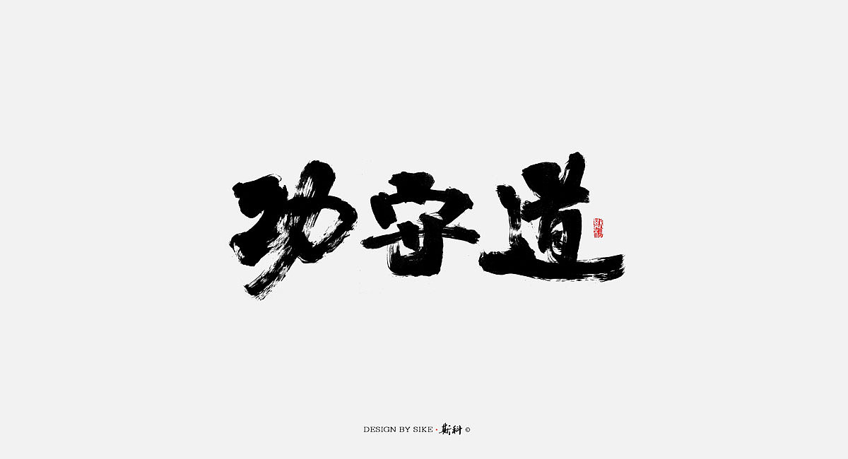 chinesefontdesign.com 2017 12 05 12 17 16 578355 15P Super cool Chinese brush calligraphy transformation plan design map
