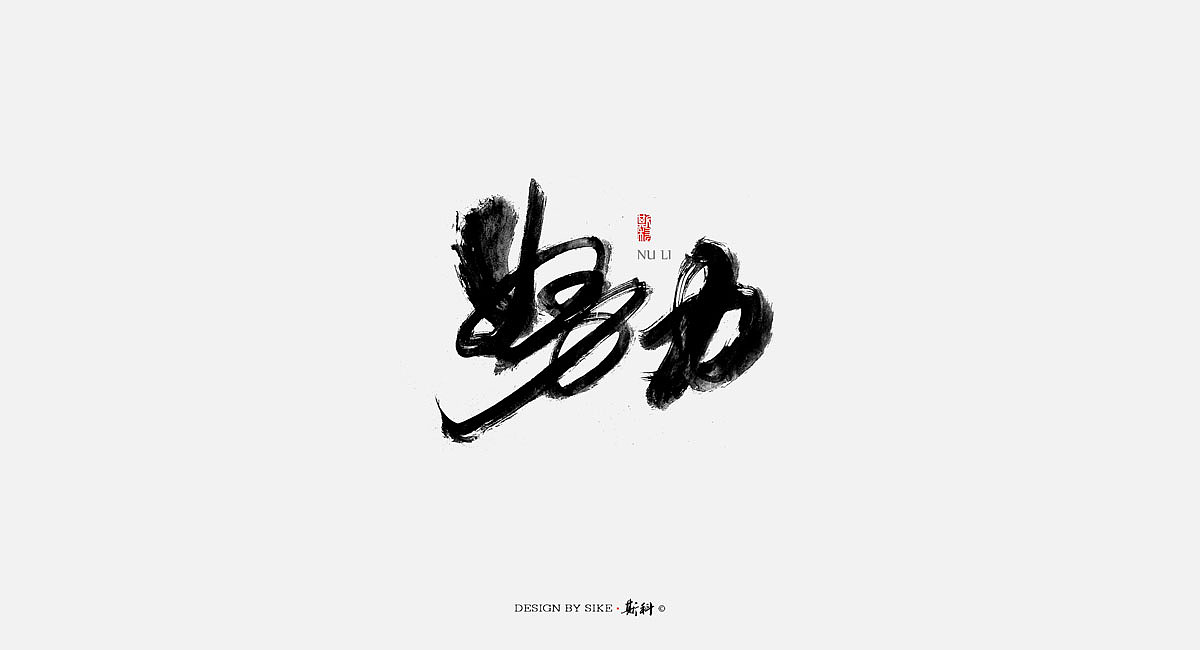 chinesefontdesign.com 2017 12 05 12 17 18 835318 15P Super cool Chinese brush calligraphy transformation plan design map