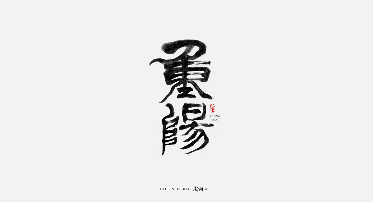 chinesefontdesign.com 2017 12 05 12 17 25 150021 15P Super cool Chinese brush calligraphy transformation plan design map