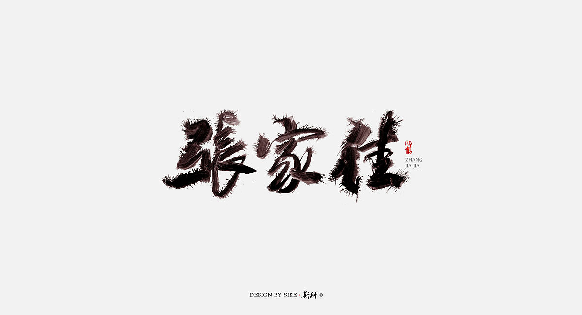 15P Super cool Chinese brush calligraphy transformation plan design map