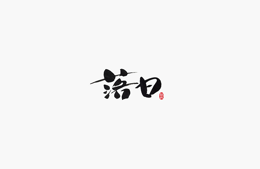 19P Chinese brush word | handwritten font design