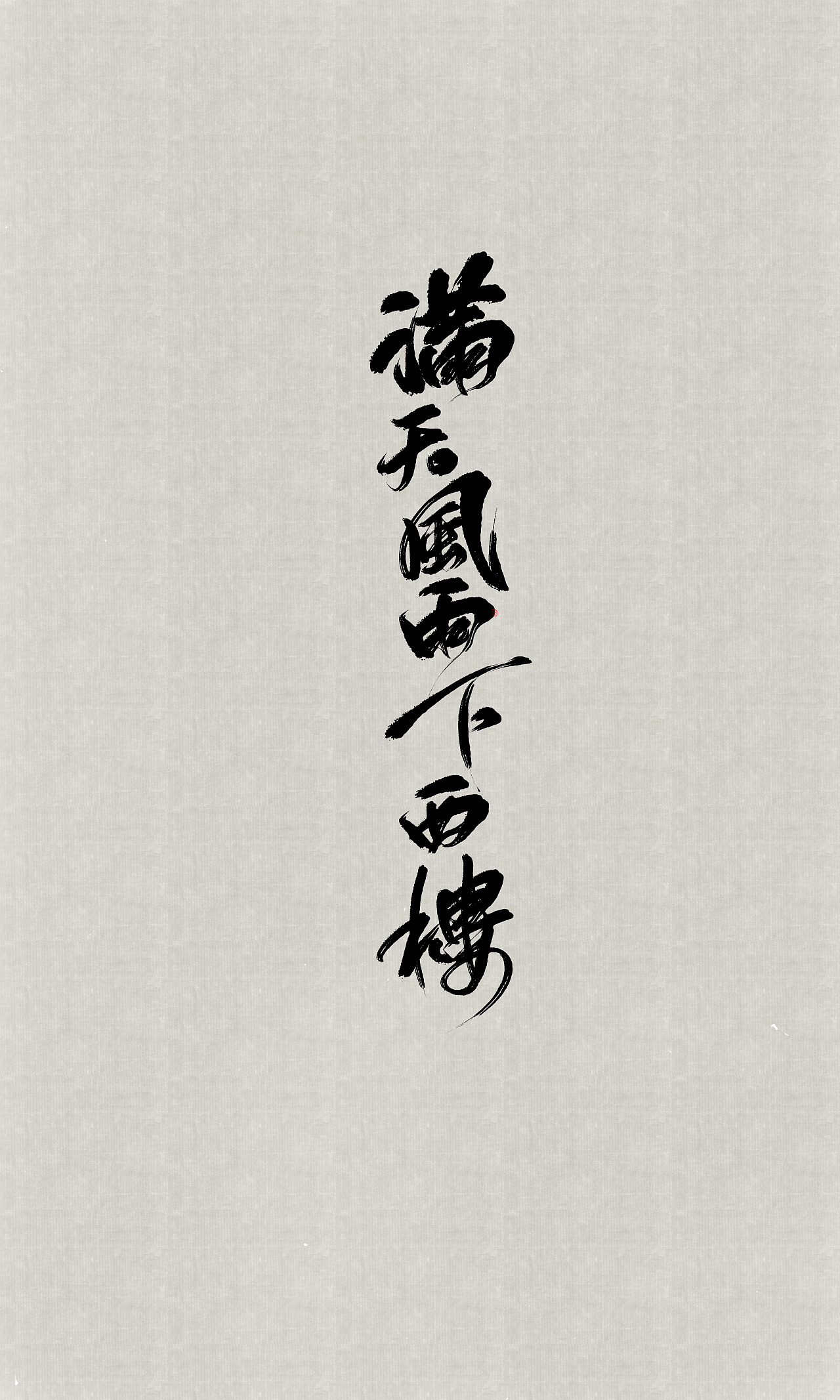 8P Chinese traditional calligraphy brush calligraphy font style appreciation #.66