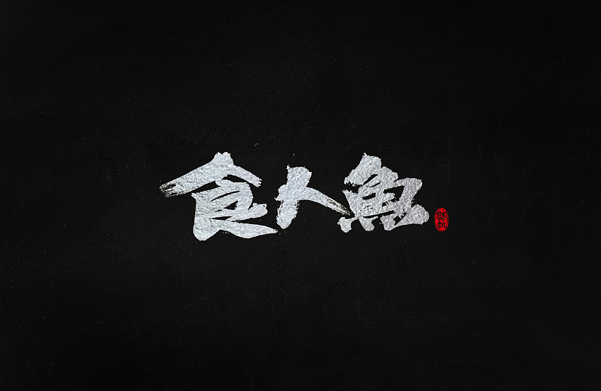 14P Chinese traditional calligraphy brush calligraphy font style appreciation #.67