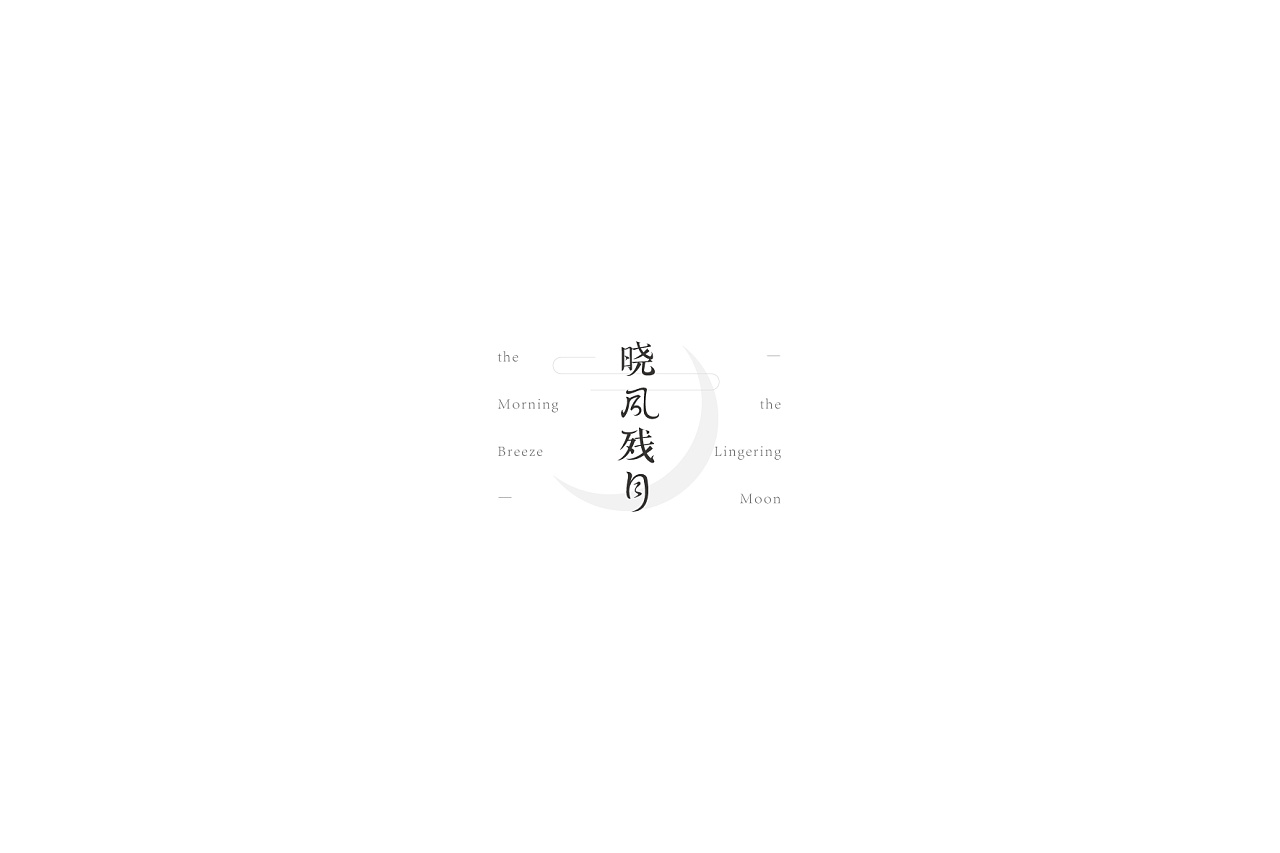 10P Whimsical creative Chinese font logos design