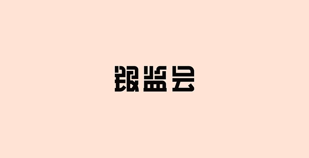 32P Creative Chinese font logo design scheme #.78
