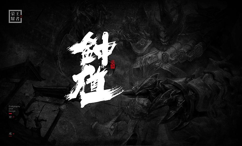 chinesefontdesign.com 2017 12 10 05 23 18 863947 Arena of Valor   Super cool Chinese brush calligraphy design art