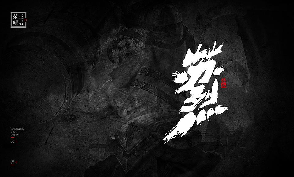 chinesefontdesign.com 2017 12 10 05 23 36 282400 Arena of Valor   Super cool Chinese brush calligraphy design art