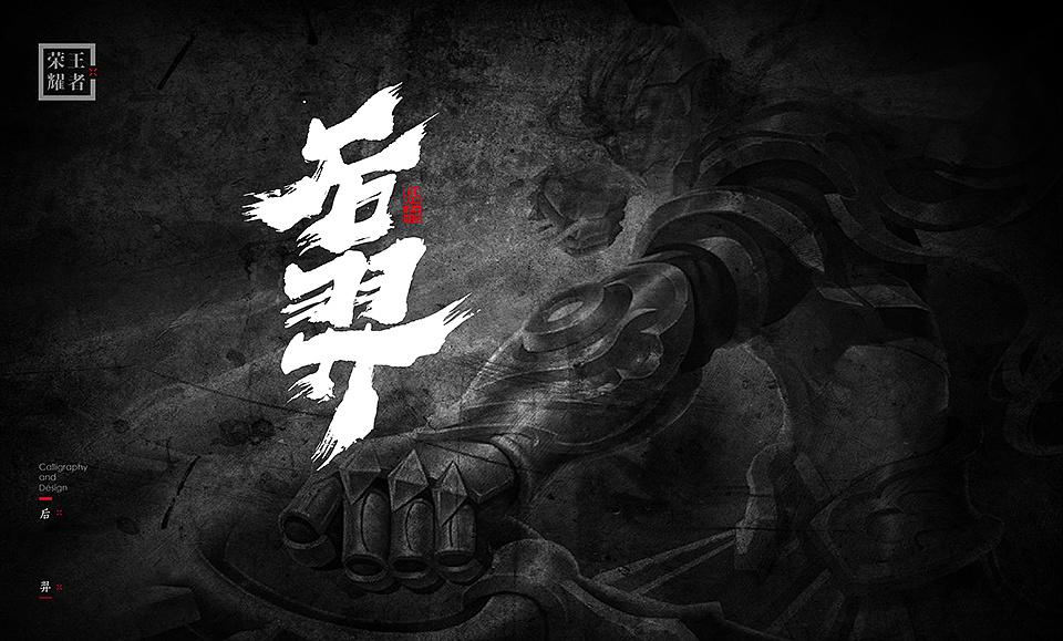 chinesefontdesign.com 2017 12 10 05 23 41 667123 Arena of Valor   Super cool Chinese brush calligraphy design art