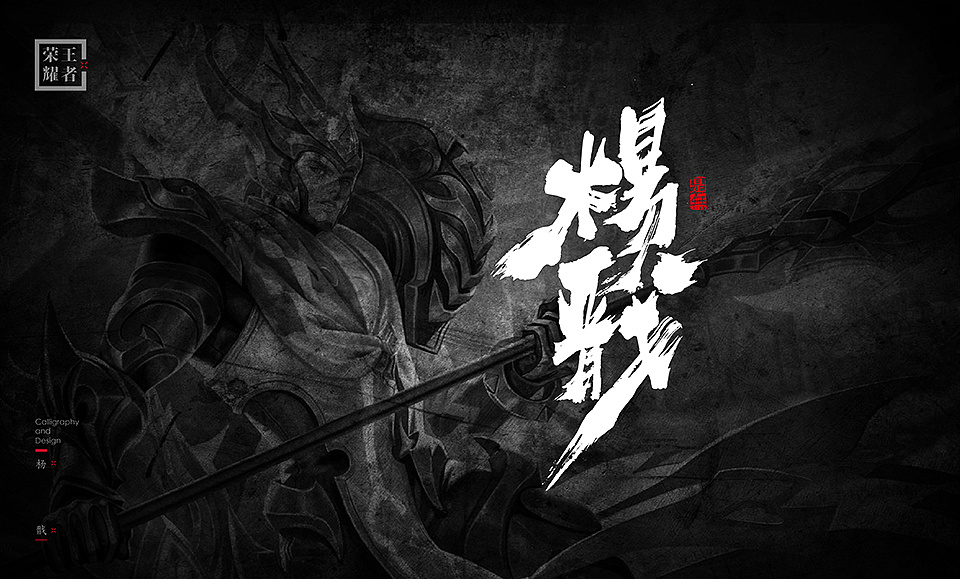 Arena of Valor - Super cool Chinese brush calligraphy design art