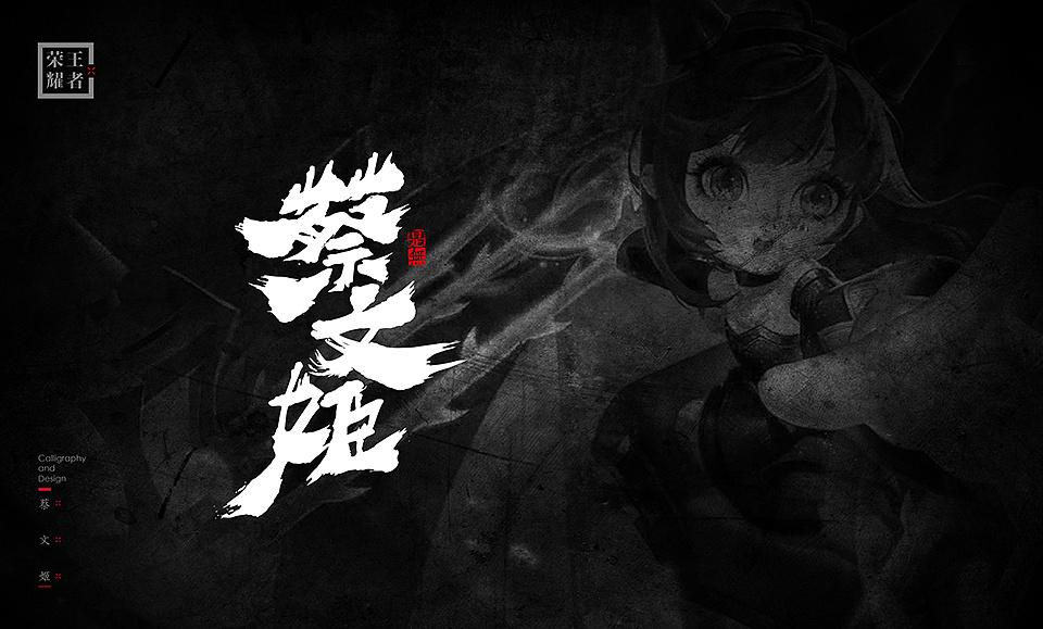 chinesefontdesign.com 2017 12 10 05 24 27 719240 Arena of Valor   Super cool Chinese brush calligraphy design art