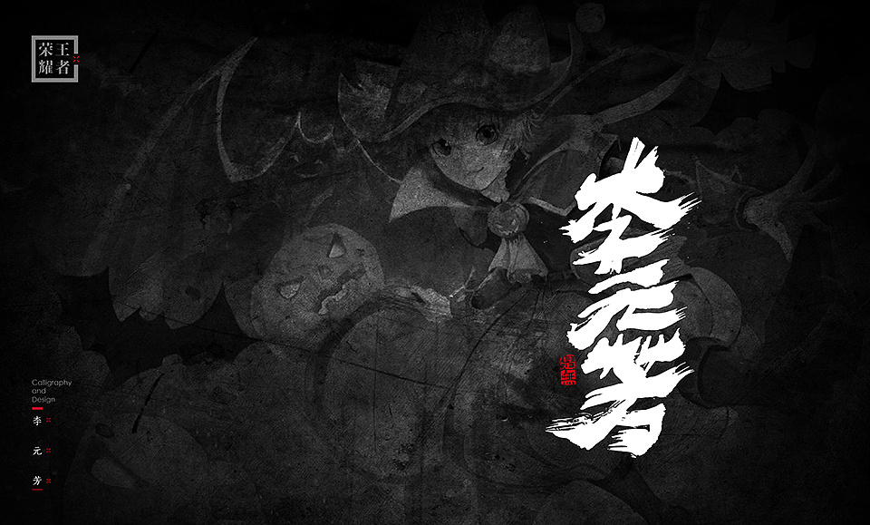 chinesefontdesign.com 2017 12 10 05 26 44 478049 Arena of Valor   Super cool Chinese brush calligraphy design art