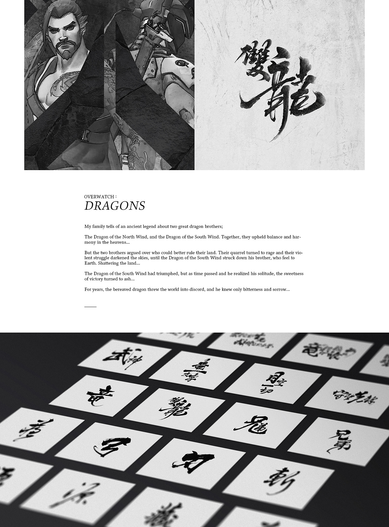 25p Overwatch Double Loong Chinese Brush Calligraphy Font Free