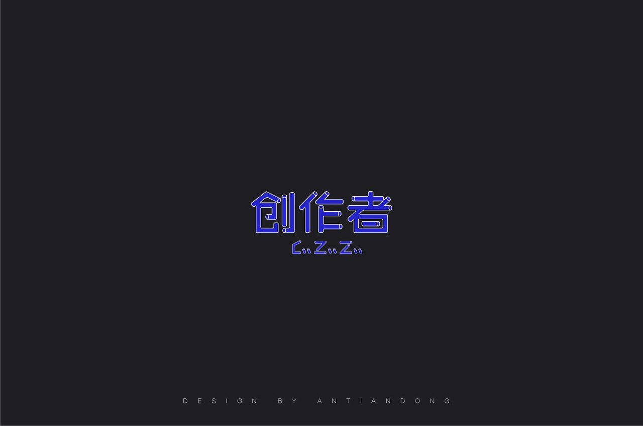 53P Creative Chinese font logo design scheme #.79