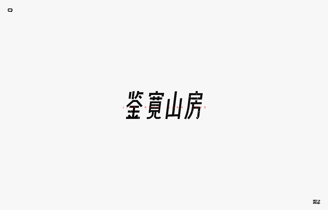 chinesefontdesign.com 2017 12 11 07 05 37 148822 40P Creative design of Chinese font logo in autumn