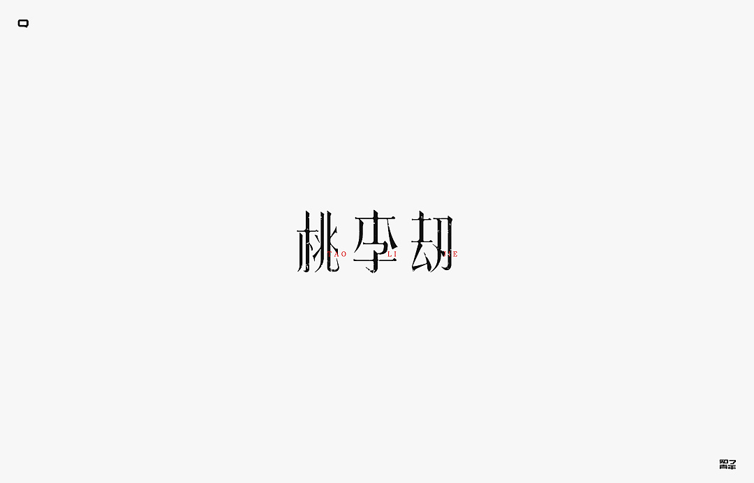 chinesefontdesign.com 2017 12 11 07 05 39 508759 40P Creative design of Chinese font logo in autumn
