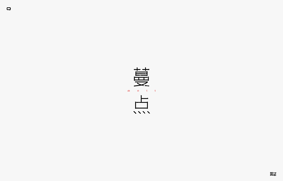 chinesefontdesign.com 2017 12 11 07 05 55 072621 40P Creative design of Chinese font logo in autumn