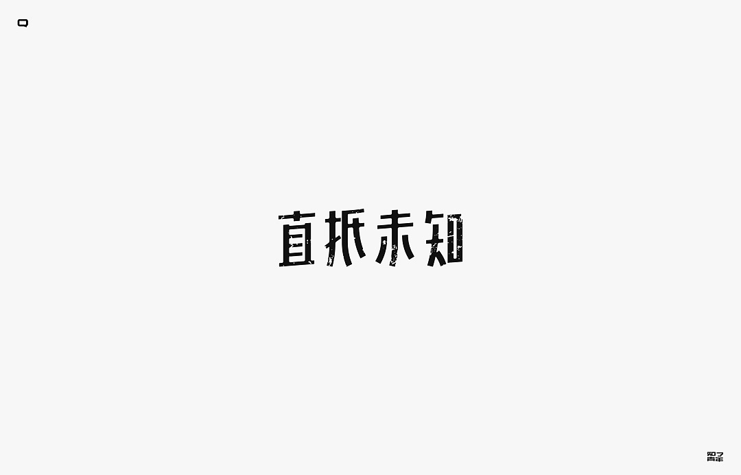 chinesefontdesign.com 2017 12 11 07 05 56 134517 40P Creative design of Chinese font logo in autumn