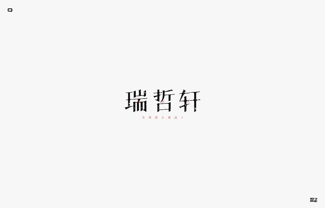 chinesefontdesign.com 2017 12 11 07 05 59 329643 40P Creative design of Chinese font logo in autumn