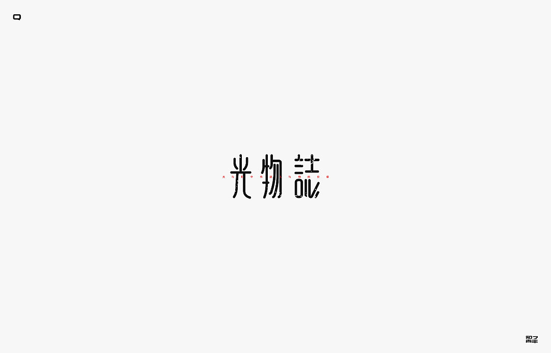 chinesefontdesign.com 2017 12 11 07 06 01 726255 40P Creative design of Chinese font logo in autumn