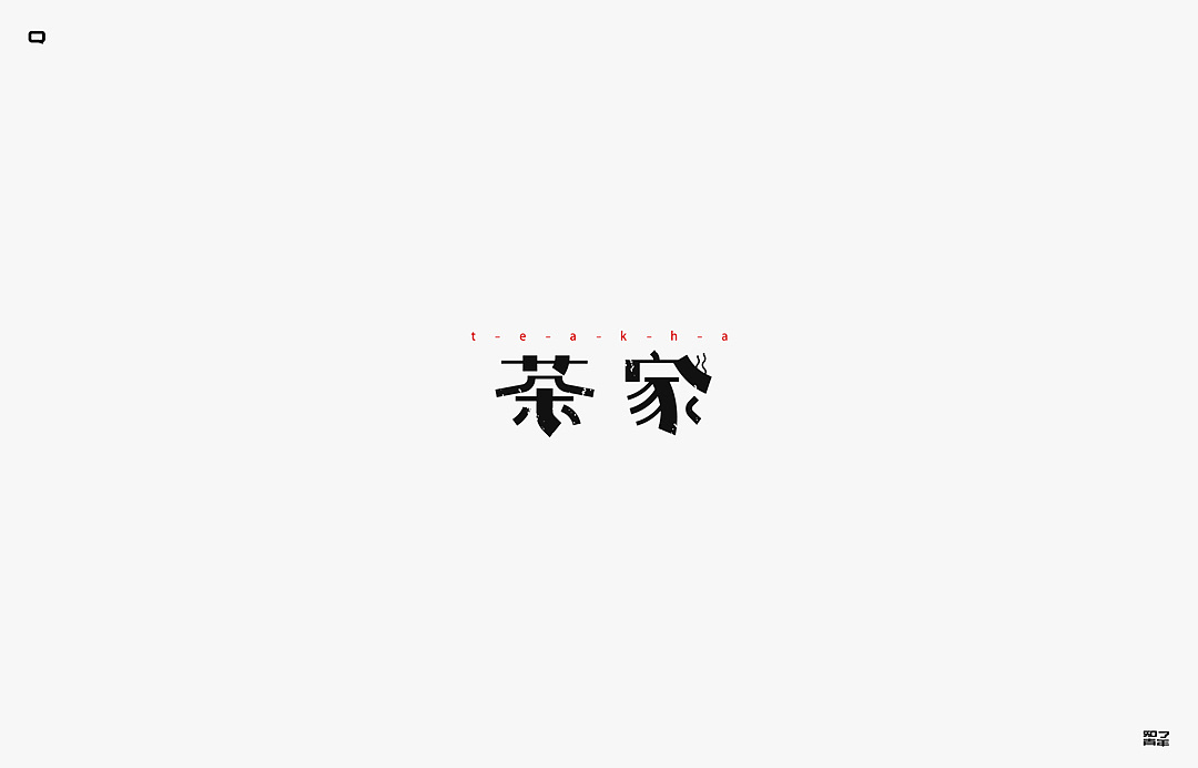 chinesefontdesign.com 2017 12 11 07 06 04 728537 40P Creative design of Chinese font logo in autumn