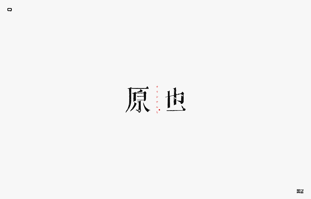 chinesefontdesign.com 2017 12 11 07 06 07 118564 40P Creative design of Chinese font logo in autumn