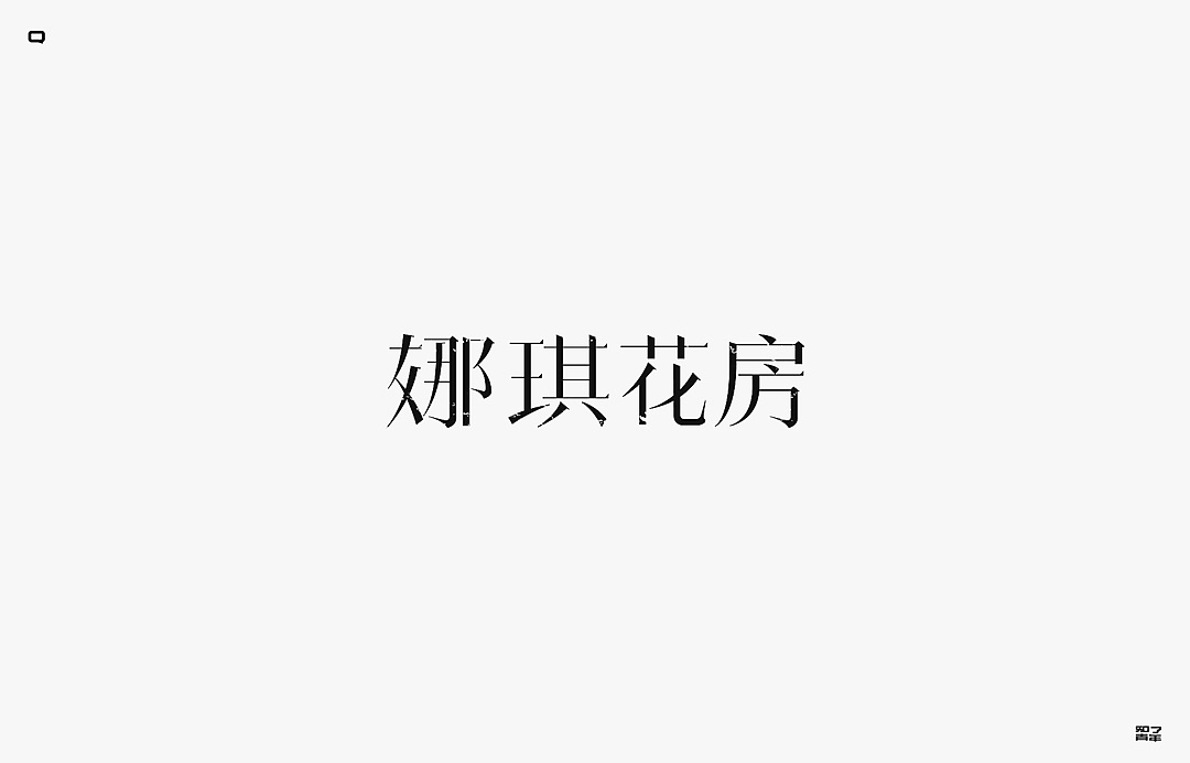 chinesefontdesign.com 2017 12 11 07 06 08 630914 40P Creative design of Chinese font logo in autumn
