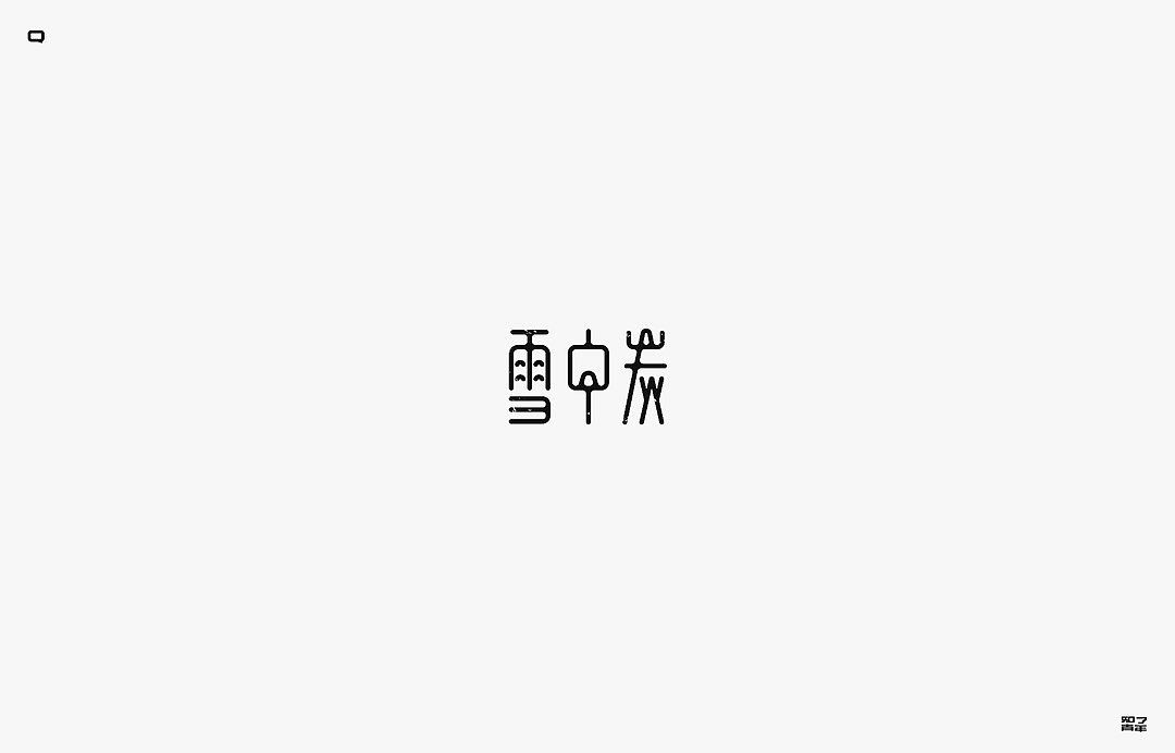 chinesefontdesign.com 2017 12 11 07 06 09 790518 40P Creative design of Chinese font logo in autumn