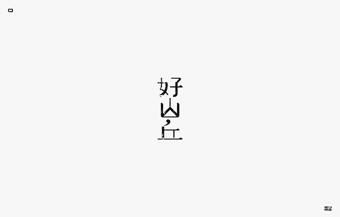 40P Creative design of Chinese font logo in autumn