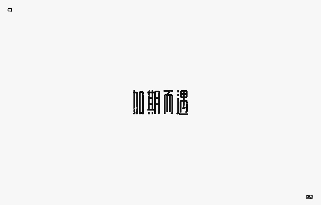 chinesefontdesign.com 2017 12 11 07 06 17 988422 40P Creative design of Chinese font logo in autumn