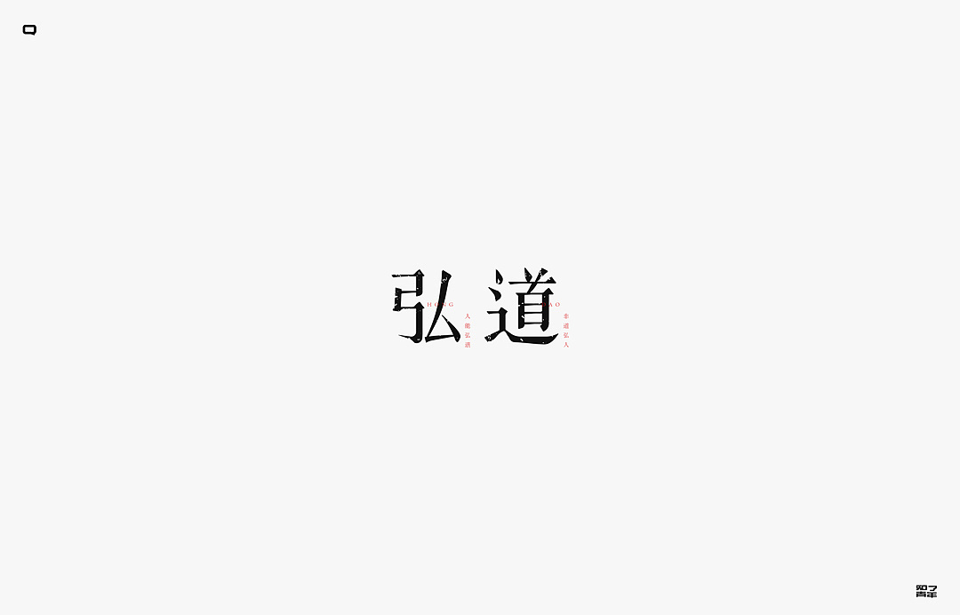 chinesefontdesign.com 2017 12 11 07 06 19 936038 40P Creative design of Chinese font logo in autumn