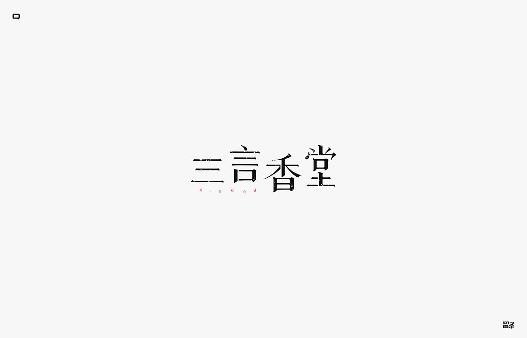 chinesefontdesign.com 2017 12 11 07 06 22 053134 40P Creative design of Chinese font logo in autumn