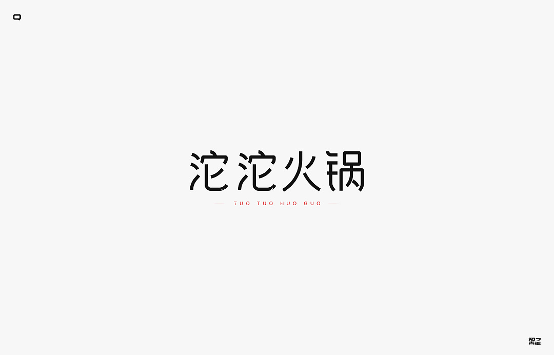 chinesefontdesign.com 2017 12 11 07 06 34 576883 40P Creative design of Chinese font logo in autumn