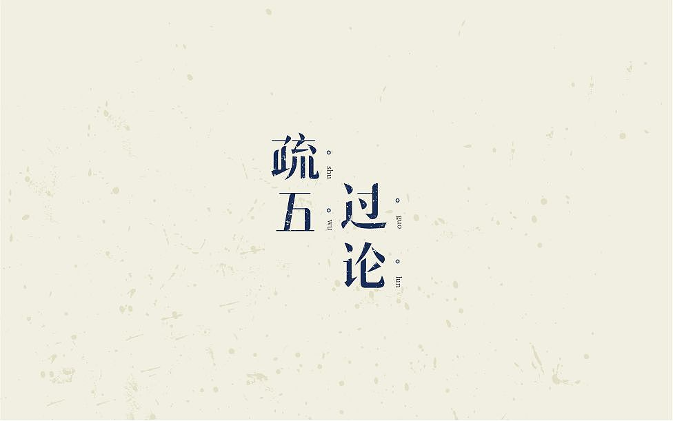 21P The Inner Canon of Huangdi - Chinese Medicine Font Design Inspiration