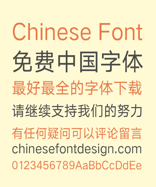 chinesefontdesign.com 2017 12 12 02 03 20 545707 Banner Bold Figure Chinese Font Traditional Chinese Fonts Traditional Chinese Font Bold Figure Chinese Font