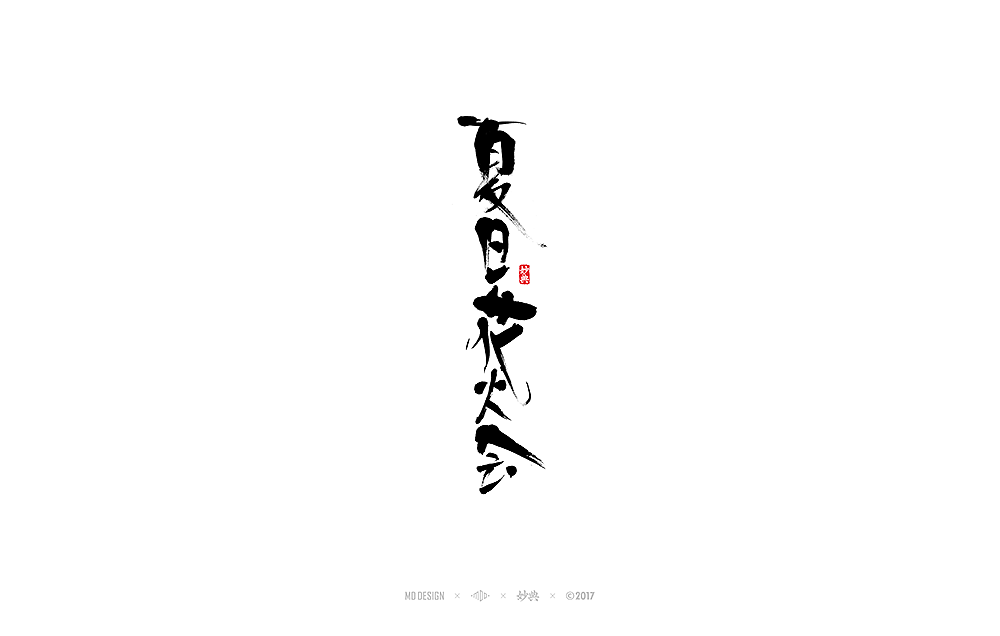 10P Onmyoji - Creative writing brush calligraphy art