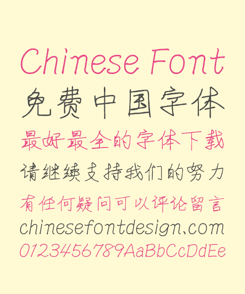 chinesefontdesign.com 2017 12 14 05 20 50 848593 Arphic 'Who' E5GBK M Handwriting Pen Chinese Font Simplified Chinese Fonts Simplified Chinese Font Pen Chinese Font Handwriting Chinese Font