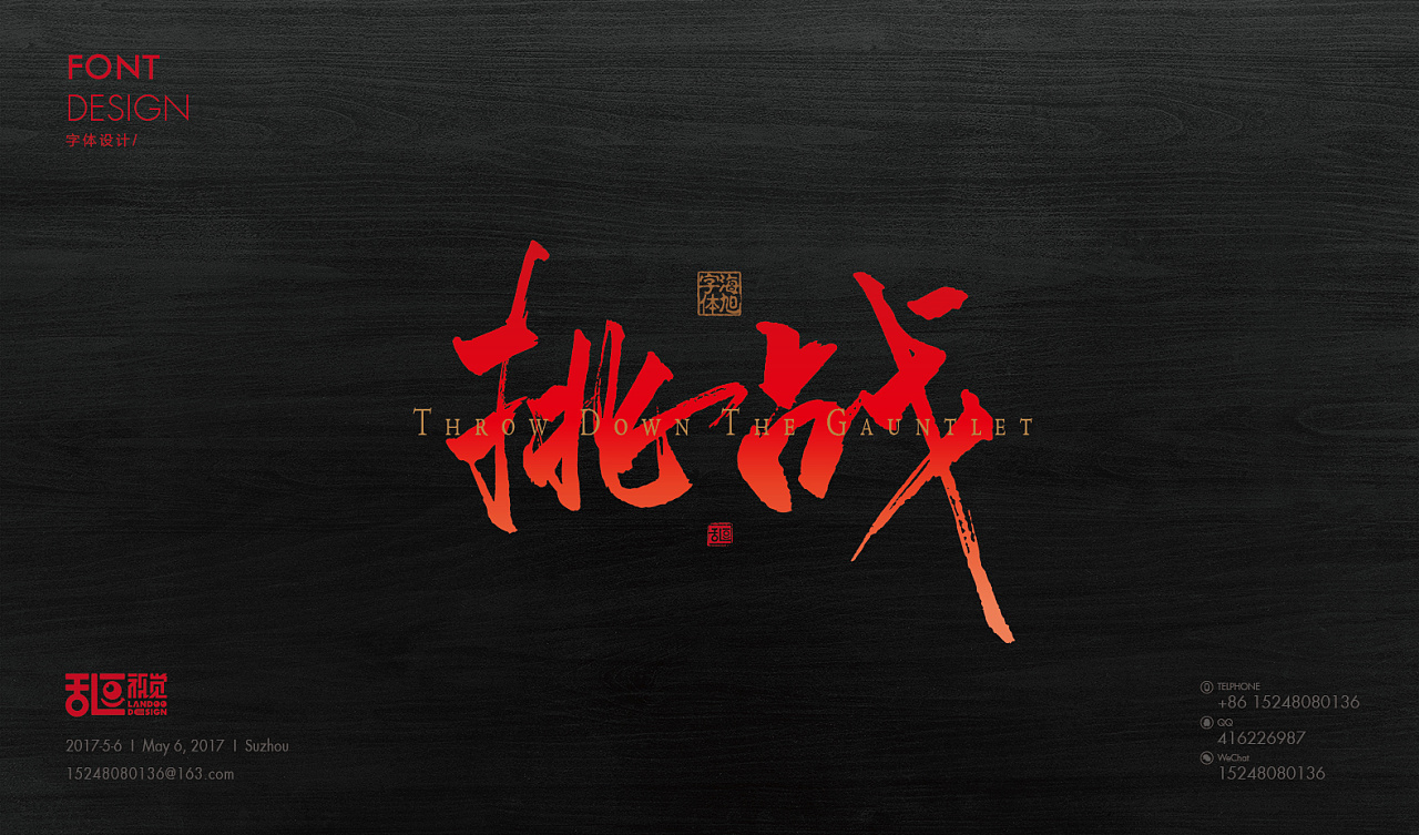 chinesefontdesign.com 2017 12 15 13 28 40 834267 20P Chinese traditional calligraphy brush calligraphy font style appreciation #.70