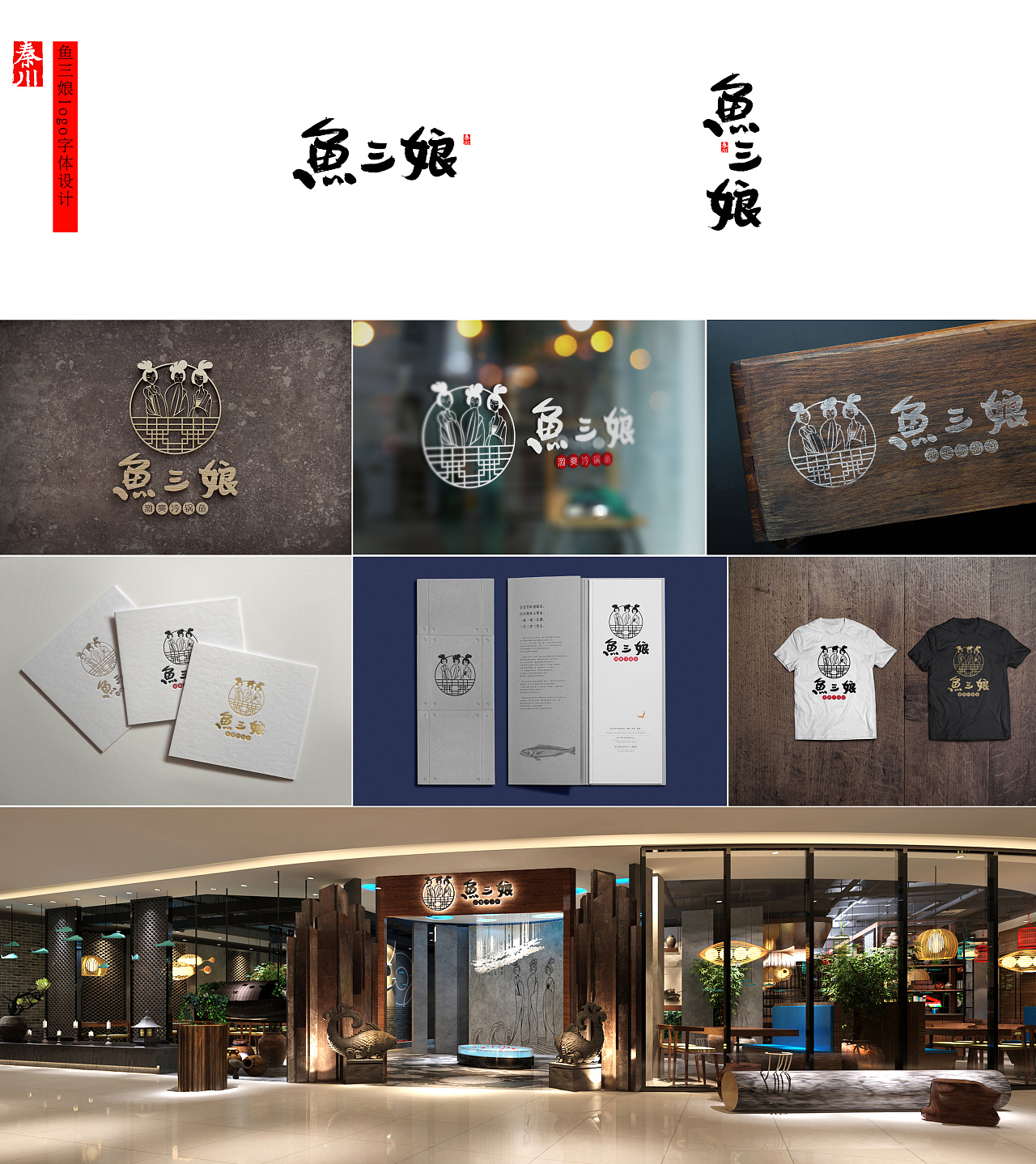 15P Chinese commercial font design evolution design