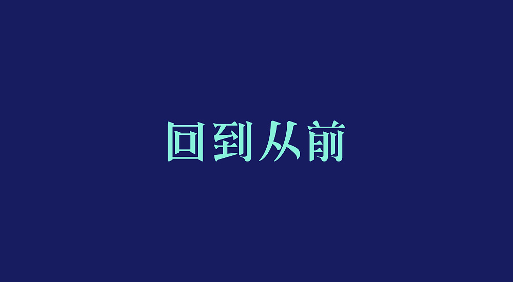 chinesefontdesign.com 2017 12 17 12 09 12 662645 31P Simple Chinese font creative design practice works