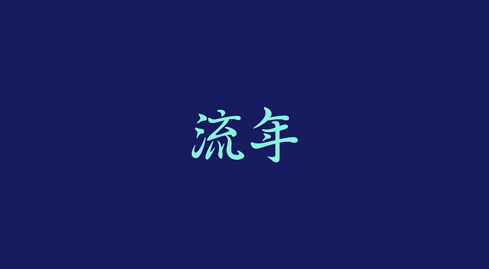 31P Simple Chinese font creative design practice works